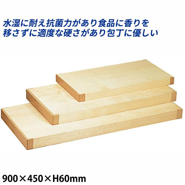 【送料無料】スプルースまな板_900×450×H60mm 桧まな板 檜まな板