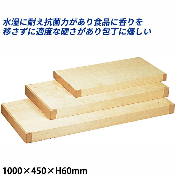 【送料無料】スプルースまな板_1000×450×H60mm 桧まな板 檜まな板