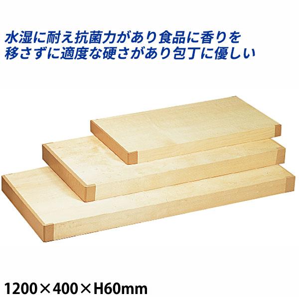 【送料無料】スプルースまな板_1200×400×H60mm 桧まな板 檜まな板