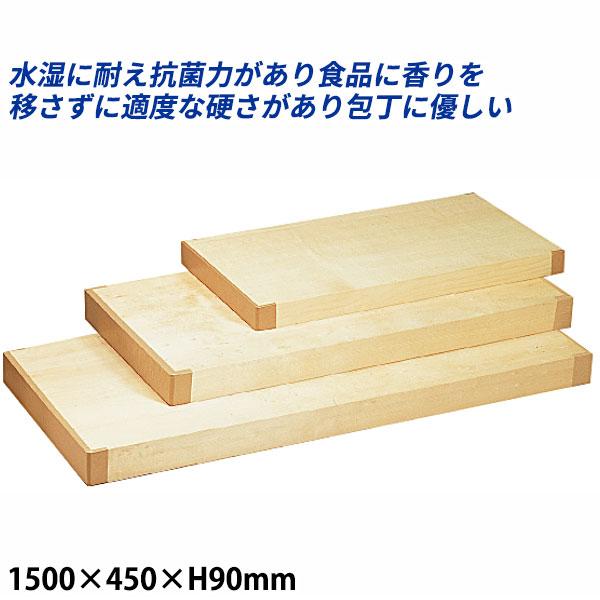 【送料無料】スプルースまな板_1500×450×H90mm 桧まな板 檜まな板