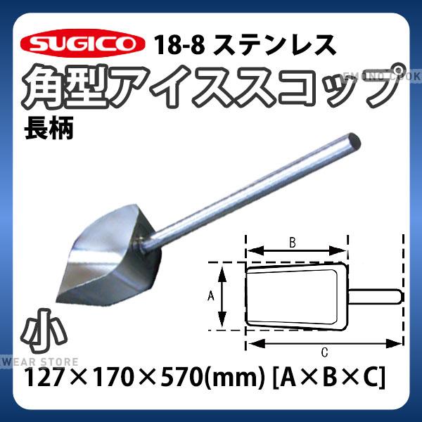 業務用 ステンレス製 アイススコップ サービス用品 18-8角型アイススコップ 長柄 小_アイススコップ 与え _ST0929 ステンレス 万能スコップ セットアップ SH-2660-400