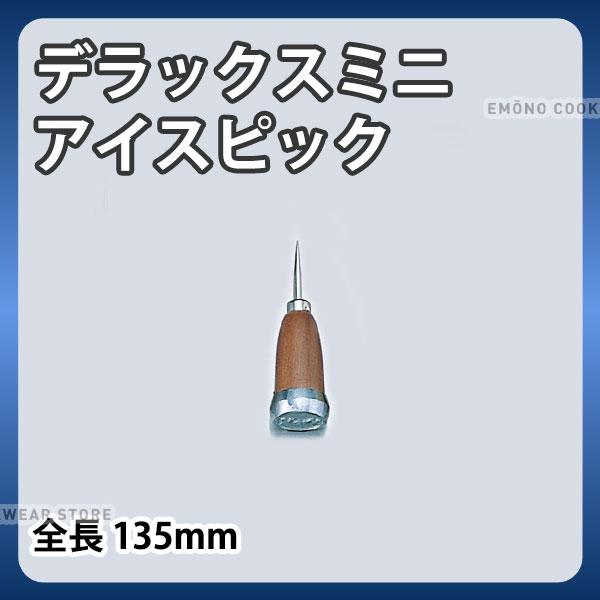 アイスピック 氷割り 割り氷 ミニアイスピック_全長135mm 注目ブランド _AE0172 爆買い新作 デラックス