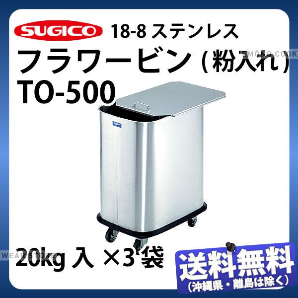 【送料無料】18-8フラワービン(粉入れ) TO-500_フタ付き 蓋付き 粉入れカート 花桶 業務用 キャッシュレス 還元 キャッシュレス5%還元