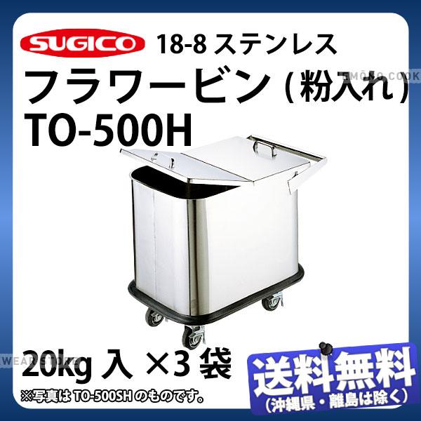 【送料無料】18-8フラワービン(粉入れ) TO-500H_フタ付き 蓋付き 粉入れカート 花桶 業務用 キャッシュレス 還元 キャッシュレス5%還元