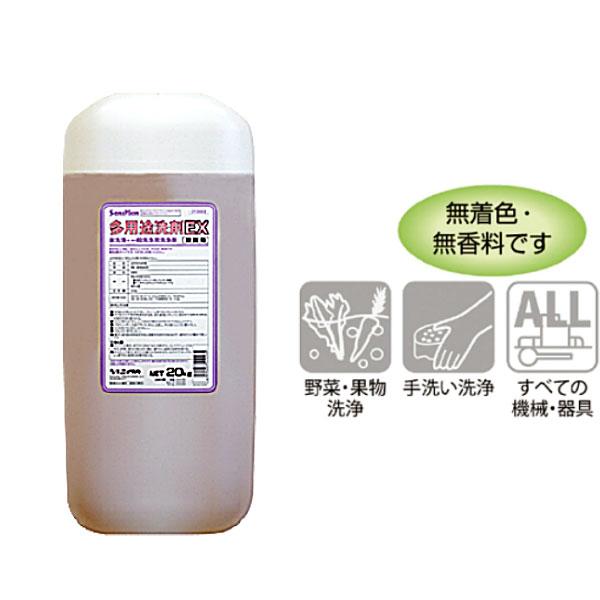 【送料無料】サニプラン多用途洗剤EX 20kg_野菜 果物の洗浄 手洗い洗浄 厨房用品洗浄 業務用