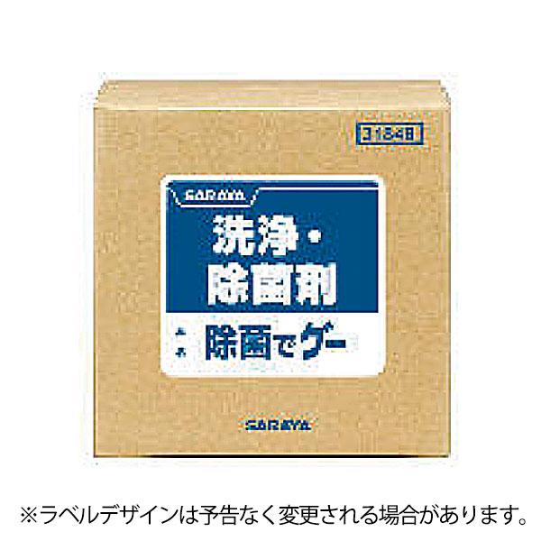 【送料無料】洗浄・除菌剤 除菌でグー 20kg B.I.B_厨房用洗剤 業務用洗剤
