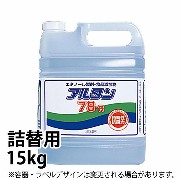 【送料無料】アルコールスプレー アルタン78-R 15kg(詰替用)_消毒液 業務用