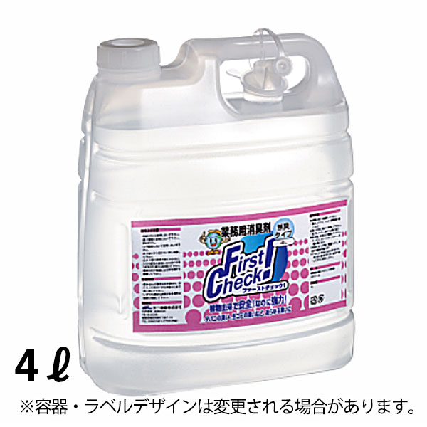 業務用消臭剤 ファースチェック ボトルタイプ 無香_業務用 キャッシュレス 還元 キャッシュレス5%還元