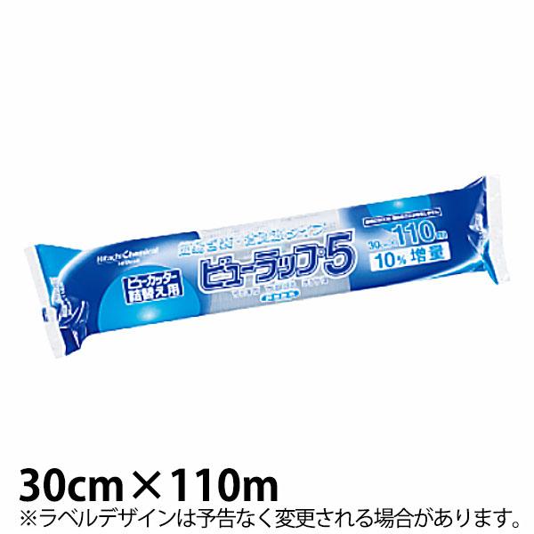 【送料無料】詰め替え用ラップ 30cm(30本入) ピューラップ5N_業務用