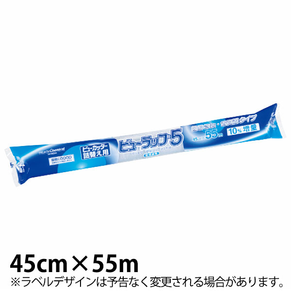 【送料無料】詰め替え用ラップ 45cm幅(30本入) ピューラップ5N_業務用