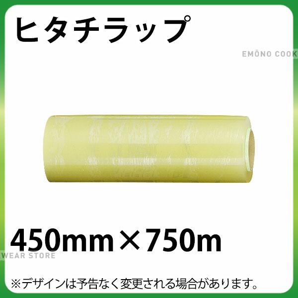 【送料無料】ヒタチラップSH 4本入 SH450×750