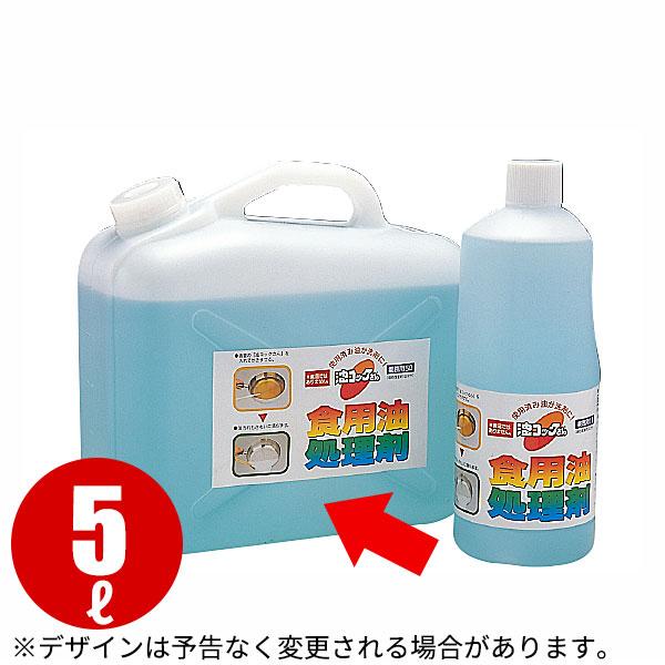 油コックさん業務用 食用油処理剤 5L キャッシュレス 還元 キャッシュレス5%還元