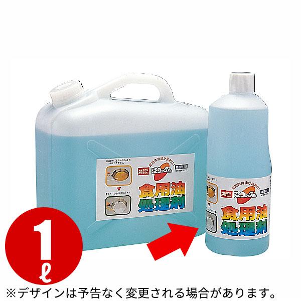 年末年始大決算 手を汚さずきれいに処理 営業 洗浄剤としても使えるスグレもの 油コックさん業務用 1L 食用油処理剤 _AG2341