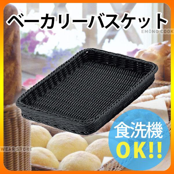 食洗機対応のパン バスケット 果物やお菓子の入れ物にもご使用になれます パン _ お得 デポー 40型_かご PPベーカリーバスケット角 ブラック BB-410-BK _AK3407