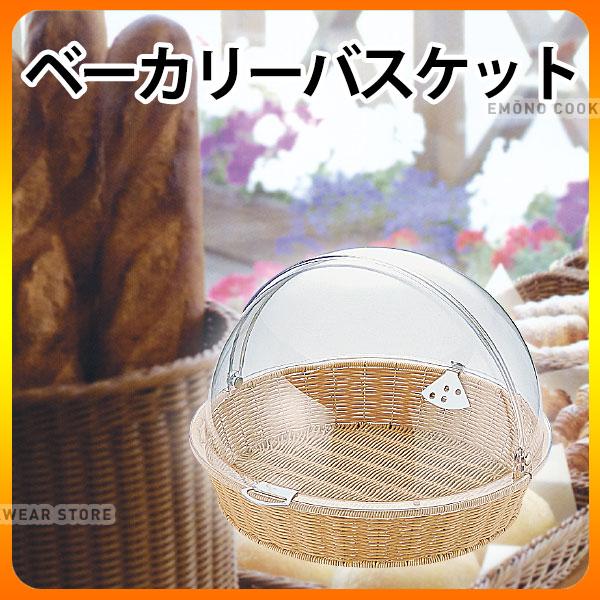 【送料無料】パン バスケット _ PPベーカリーバスケット丸 47型 半回転カバー付 アイボリー BB-413-IV_かご