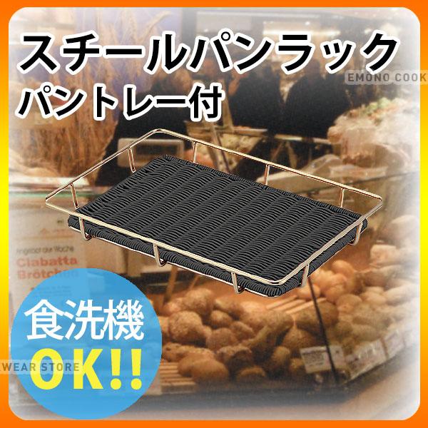 【送料無料】金色スチール パンラック パントレー付 ブラック BB-826-BK 60型_トレイ かご