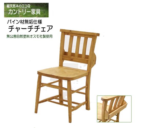 本格派カントリー!パイン無垢のダイニングチェア(チャーチチェア)ar001church-chair[代引不可][fv]
