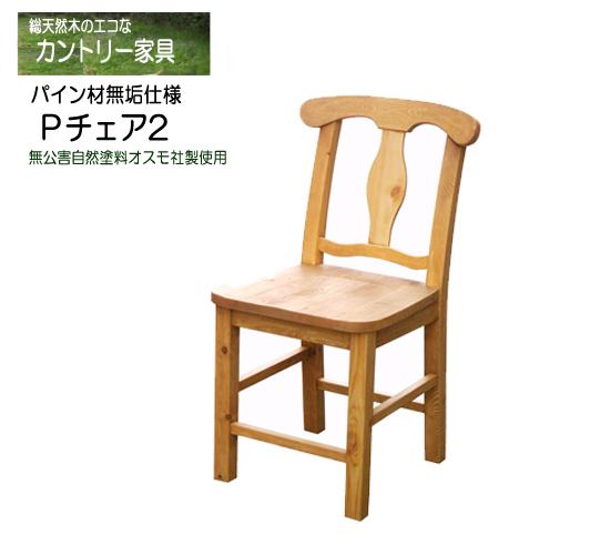 本格派カントリー!パイン無垢のダイニングチェア(Pチェア2)ar001p_chair2[fv]