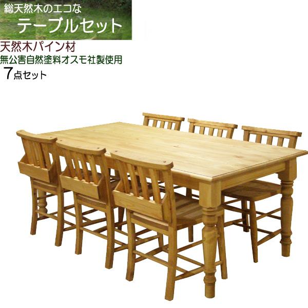 本格派カントリー!天然木 ダイニングテーブル 7点セット(テーブル幅180cm)ar001set-c[代引不可][fv]