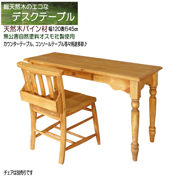 本格派カントリー!パイン総無垢コンソールテーブル(幅120cm)ar006-1[fv]
