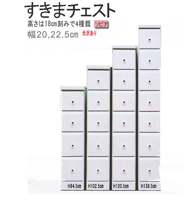 光沢 真っ白のすきまチェスト幅22.5cm(引き出し4段、5段、6段、7段)(ソピア)at180-22.5[fv]