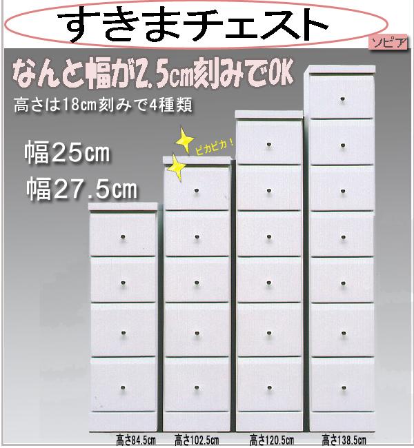 光沢 真っ白のすきまチェスト幅25cm(引き出し4段、5段、6段、7段)(ソピア)at180-25[送料無料][fv]
