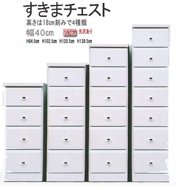 光沢 真っ白のすきまチェスト幅40cm(引き出し4段、5段、6段、7段)(ソピア)at180-40[tw]