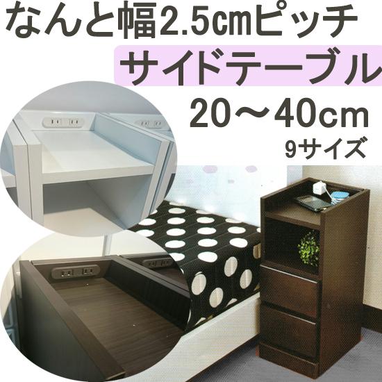 コンパクト サイドテーブル 幅35cm すきま家具(エッセ)at202-35 日本製 送料無料[fv]