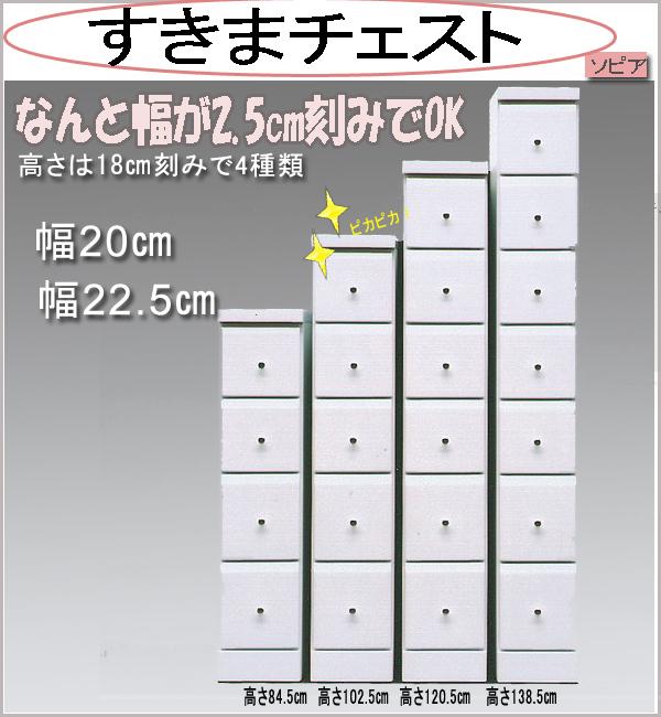 光沢 真っ白のすきまチェスト幅22.5cm(引き出し4段、5段、6段、7段)(ソピア)at180-22.5[送料無料][fv]