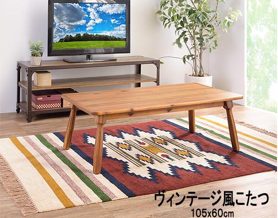 ヴィンテージ風こたつ 長方形 105 おしゃれ リビングテーブル 105x60cm (KT-104N)az055[tw]