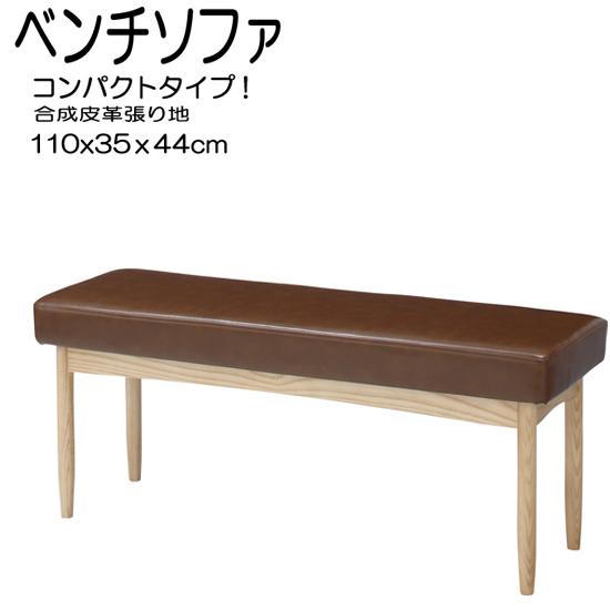 ベンチソファ 110x35cm 完成品 (hoc-150) az101-3[tw]