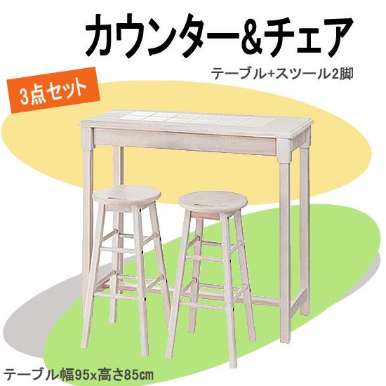 バーカウンター 3点セッ天然木 カウンターチェア2脚 幅95高さ85cm(net-588)az106-5 送料無料[代引不可][tw]