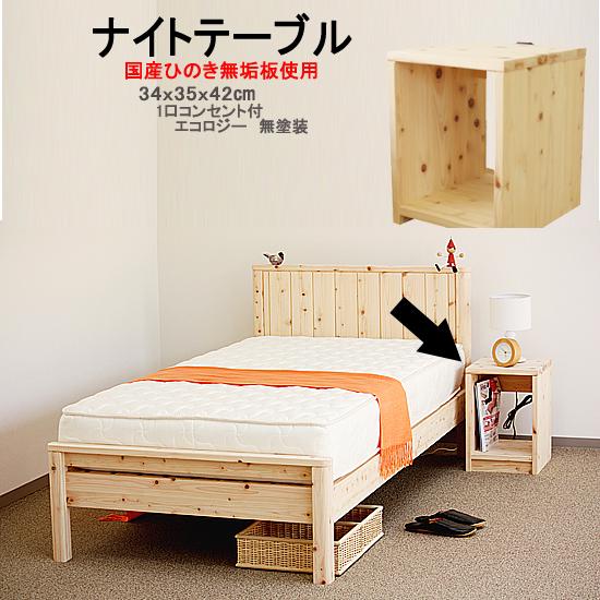 ベッド ☆☆エコ国産ひのき ナイトテーブルck189-4(tcb231-nt)[代引不可][fv]