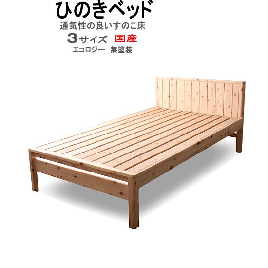 ベッド エコ 国産 ひのきすのこベッドフレーム ck189-1(シングルtcb231)[fv]