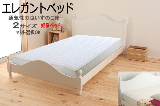 ベッド 真っ白い ガーリースタイルベッド ポケットコイル(日Pハイグレード) ck190-1mat(シングルbcb30)[fv]