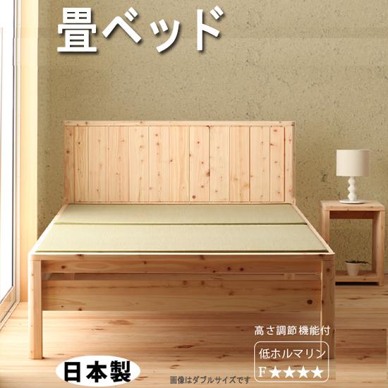 ベッド エコ無塗装安心の国産イ草畳ベッドセミダブル(dcb258sd)ck191-2[fv]