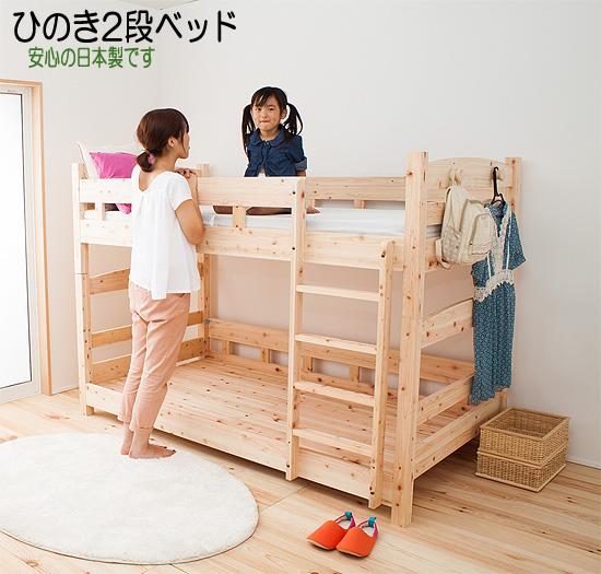 人気のロータイプ!安全・安心 国産 ひのき二段ベッド(dcb259)ck208