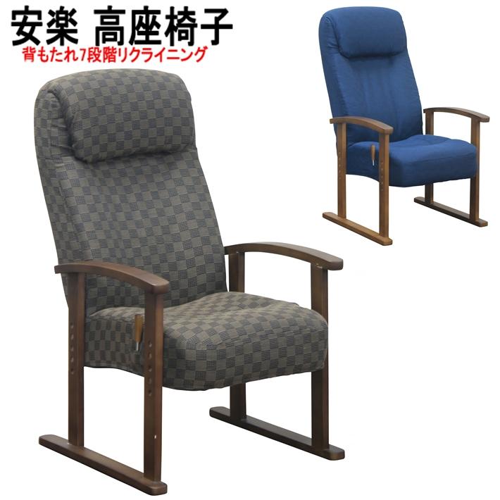 安楽!ボリューム高座椅子(vt-250)ds112-14[tw]