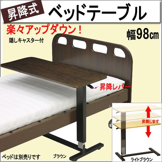レバーで簡単操作!昇降式(タテ)ベッドテーブル 幅98cm(LW-98) ds315-5[送料無料][fv]