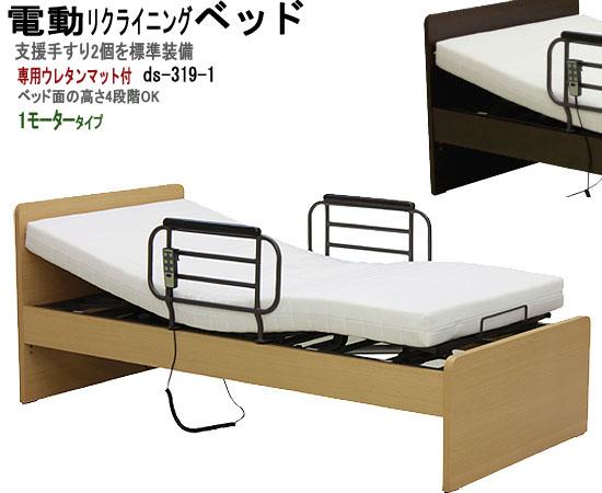 電動リクライニングベッド シングルサイズ 1モーター 省スペース マット付 (hmfb-8001jns)ds319-1[fv]
