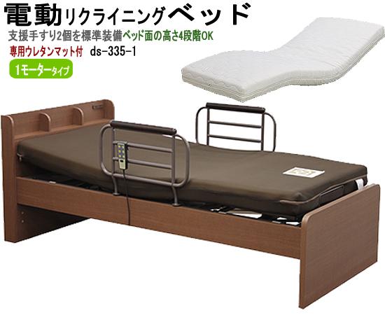 電動リクライニングベッド 1モーター 快適 電動ベッド (hmfb-3501jns)ds335-1[01]
