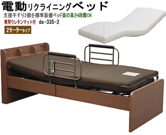 電動リクライニングベッド 2モーター 快適 電動ベッド (hmfb-3502jns)ds335-2[tw]