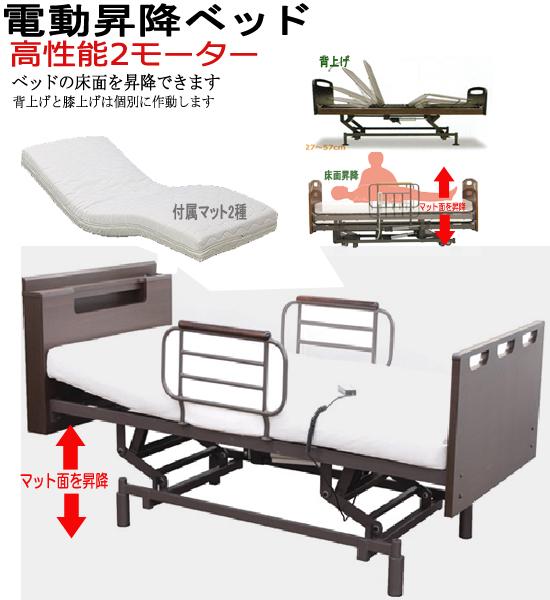 電動リクライニングベッド 床面昇降 組立設置付 快適 高機能 人気の2モーター(mfb-8612uj)ds336-2up(非課税) ウレタンマット付[fv]