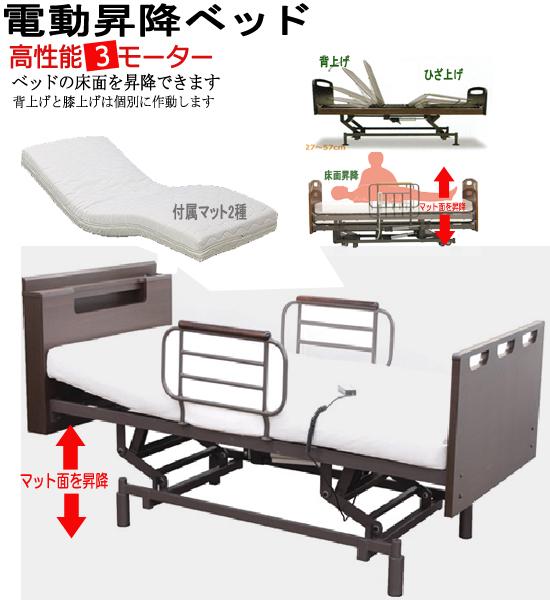 電動リクライニングベッド 床面昇降 快適 高機能 人気の3モーター(mfb-8613uj)ds336-3up(非課税) ウレタンマット付 組立設置付[fv]