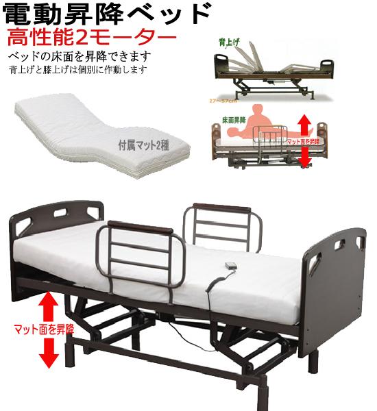 電動リクライニングベッド 床面昇降式 組立設置付 快適 高機能 人気の2モーター(mfb-2062uj)ds337-2up(非課税) ウレタンマット付[fv]