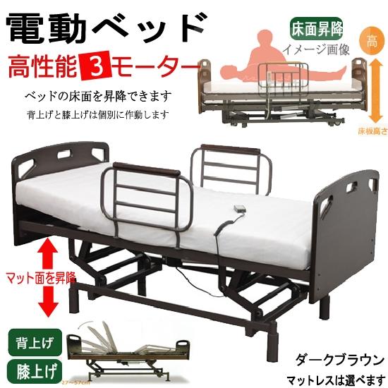 床面昇降式 電動リクライニングベッド 組立設置付 快適 高機能 人気の3モーター(mfb-2063uj)ds337-3up(非課税) ウレタンマット付[fv]