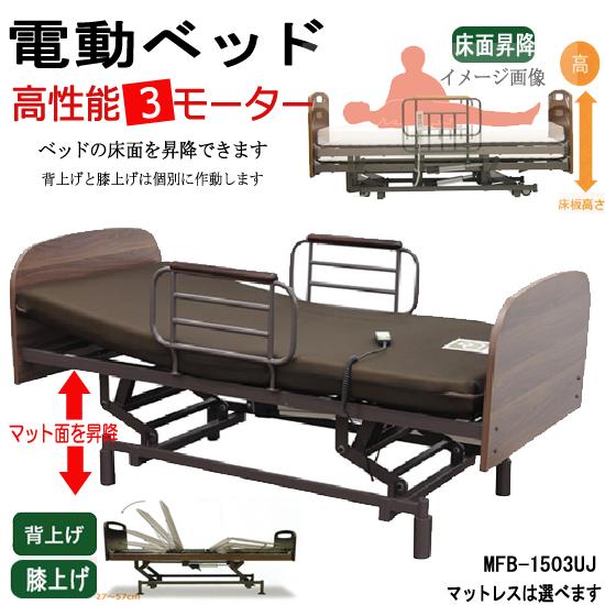 床面昇降式 電動リクライニングベッド 組立設置付 快適 高機能 人気の3モーター(mfb-1503uj)ds338-3up(非課税) ウレタンマット付[tw]