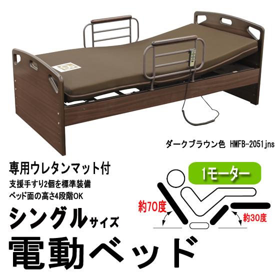 特別価格!電動リクライニングベッド 1モーター マット付 電動ベッド (hmfb-2051jns)ds340-1[tw]