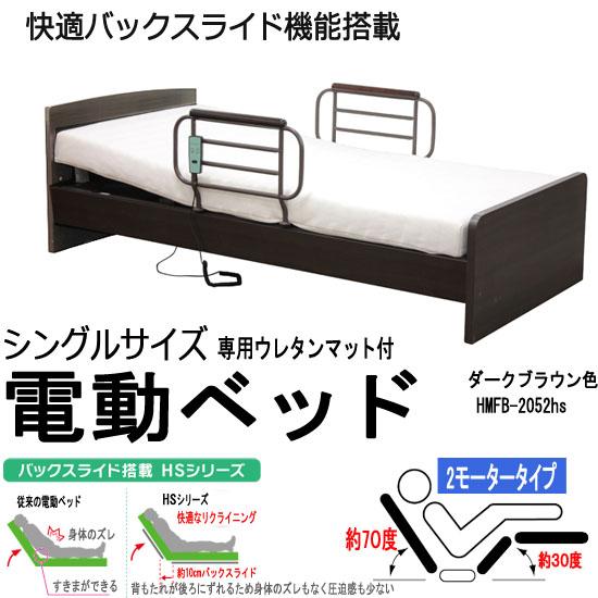 電動リクライニングベッド 快適背上がりのバックスライド機能 2モーター マット付 電動ベッド (hmfb-2052hs)ds340-3送料無料[tw]