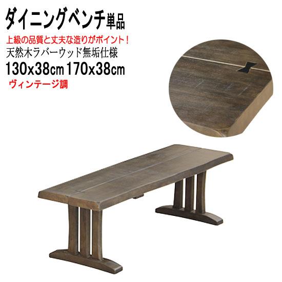 ダイニングベンチ 天然木座 ヴィンテージ調 頑丈 伝統的技法 170x38x38cm(響170b)ds402b170[fv]